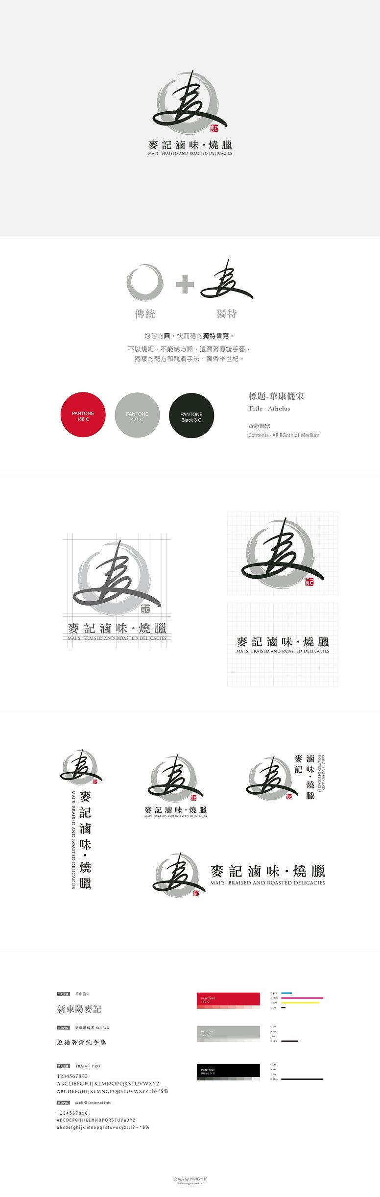新東陽麥記品牌設計.jpg