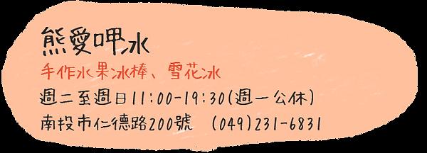 中興新村網站-熊愛呷冰.png