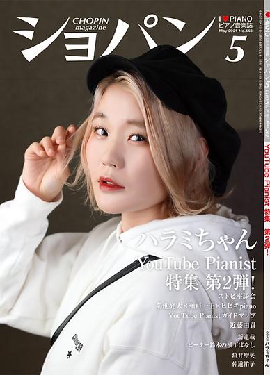 月刊ショパン5月号.png