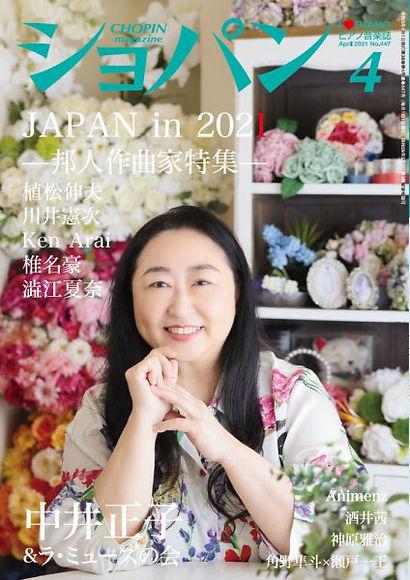 月刊ショパン4月号.jpg