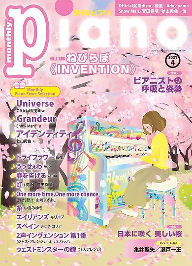 月刊ピアノ4月号.jpg