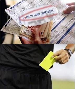 Δικαίωση της θέσης μας! Κίτρινη Κάρτα της Αποκεντρωμένης Διοίκησης Αττικής προς το Δήμο Πεντέλης.
