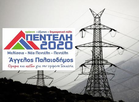Απόλυτη δικαίωση - Μηδενικό για το Δήμο Πεντέλης το κόστος της μεταφοράς των πυλώνων υψηλής τάσης