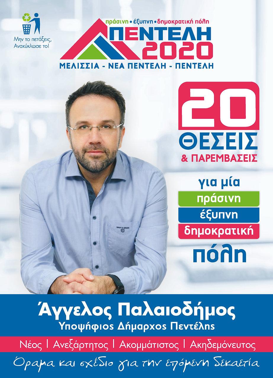 PROGRAMMA-PENTELI-2020-9-5-2019-TELIKO_P