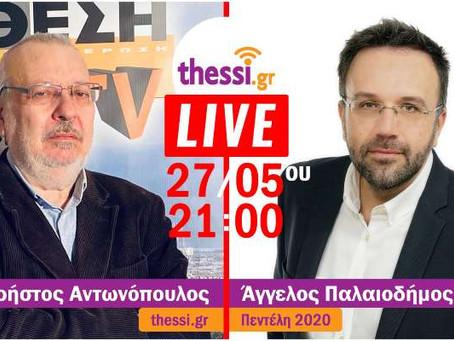 Συνέντευξη Άγγελου Παλαιοδήμου στο www.thessi.gr