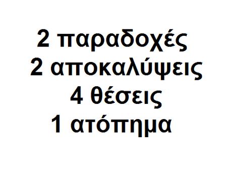 2 παραδοχές, 2 αποκαλύψεις, 4 θέσεις και 1 ατόπημα