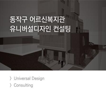 신축 공공시설인 복지관 및 경로당에 대하여  이용자 측면에서 누구나 안전하고 편리하게 이용할 수 있도록 유니버설디자인을 설계단계에서 검토하고 기술자문을 반영하여 UD 컨설팅 지침서 및 체크리스트를 도출