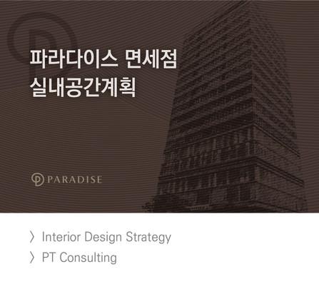 파라다이스 그룹의 면세점 공간계획에 수반되는 쇼핑공간 서비스의 정체성과 개념을 제시하고, 층별 키 컨셉에 맞는 공간 룩앤필 가이드를 수립