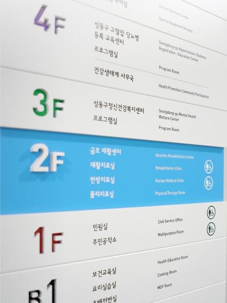 성동구보건소 금호분소 유니버설 사인시스템 디자인