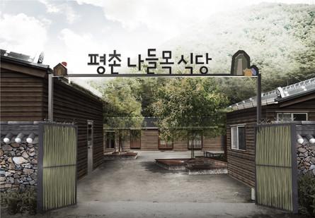 팔영산 평촌마을 통합환경디자인 개발연구