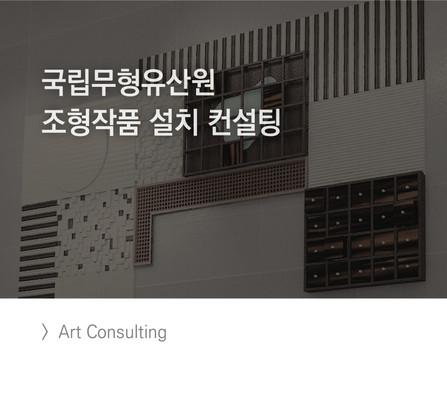 무형문화유산의 창조적인 재확산을 모색하고자 한국적 미니멀리즘과 자연주의 철학의 정통성을 재조명하여 현대적 가치로서의 구현을 조형화 한 작품 기획 및 설치 컨설팅