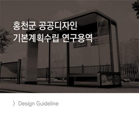 홍천군 공공디자인 기본계획 및 가이드라인, 표준디자인을 수립하여 도시디자인 경쟁력 제고와 더불어 체계적이고 효율적인 관리방안을 마련