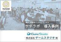 game_studio.jpg