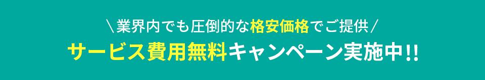 サービス費用無料キャンペーン実施中!!
