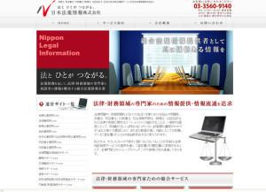 日本法規情報-300x217.jpg