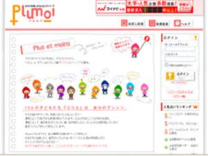 plumoi1-300x225.jpg