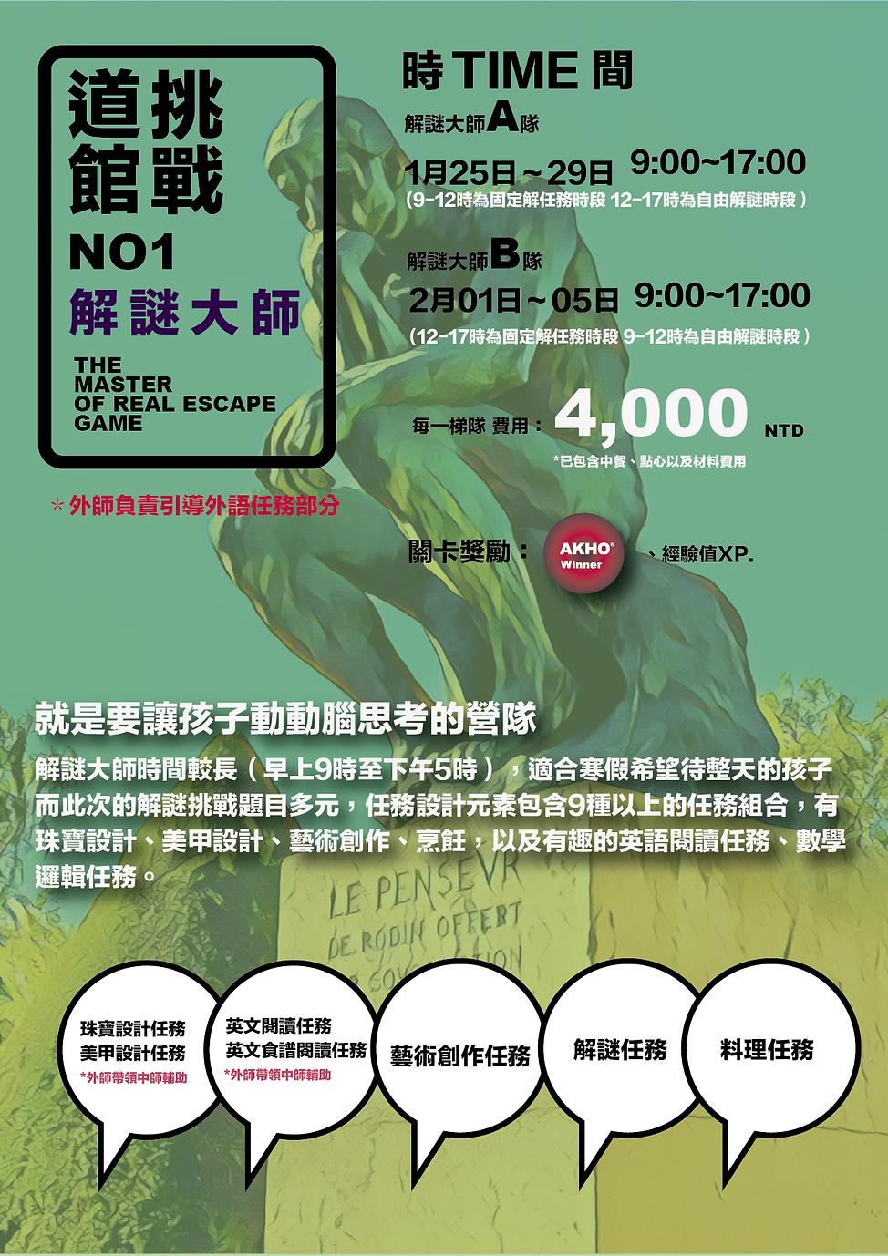 pokemon web poster 222_工作區域 1 複本 3.png