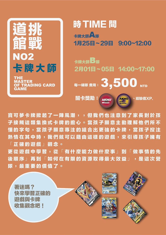 pokemon web poster 222_工作區域 1 複本 4.png