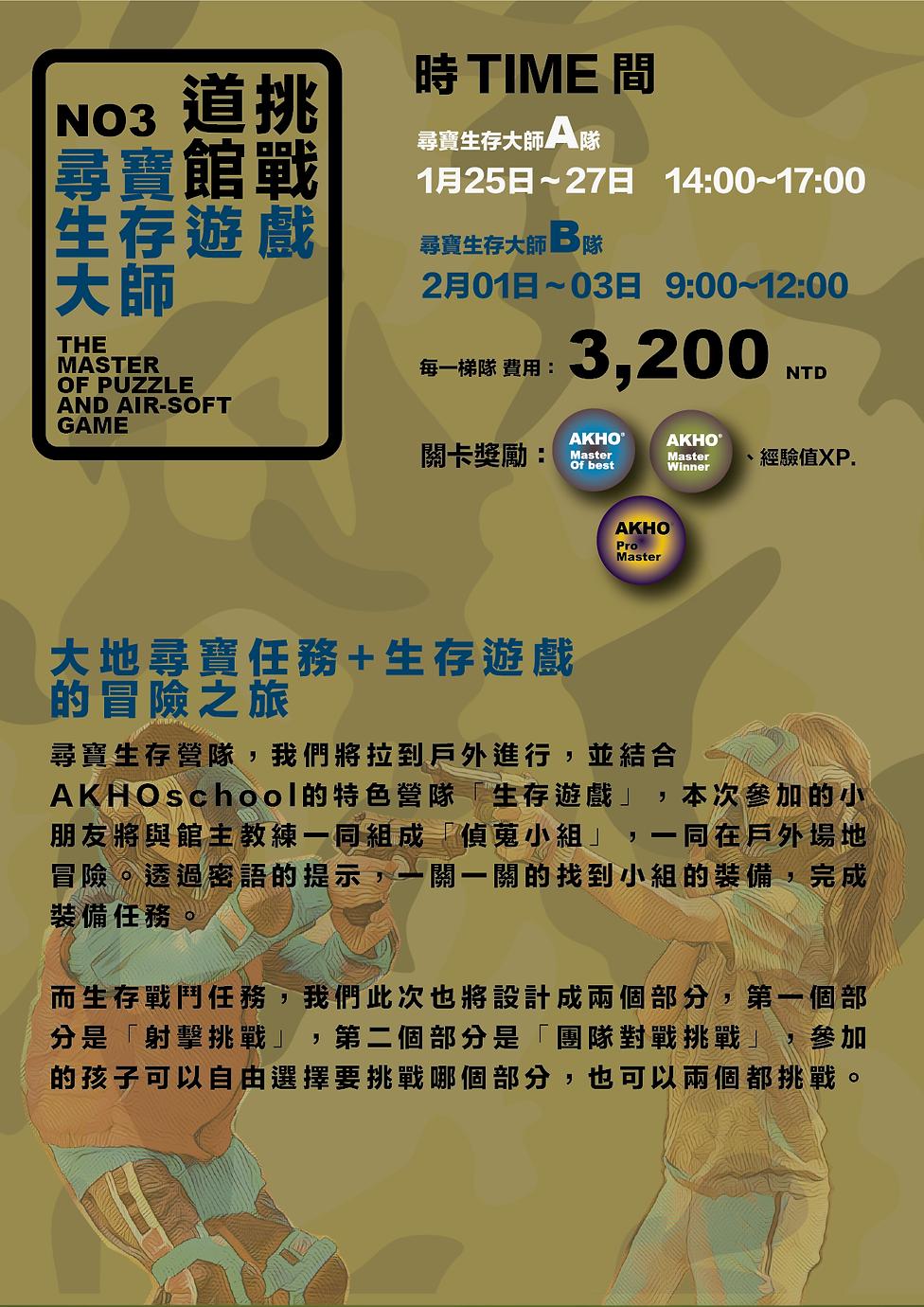 pokemon web poster 222_工作區域 1 複本 5.png