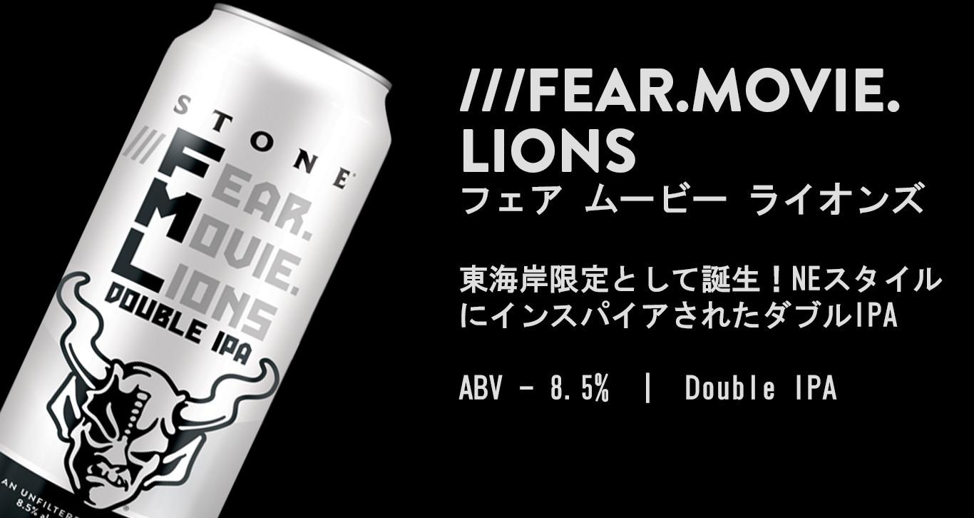 Fear Movie Lions.jpg