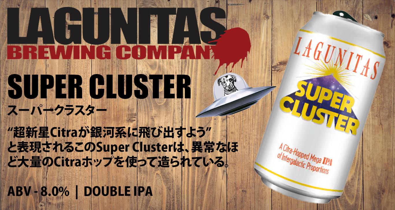 Super Cluster.jpg