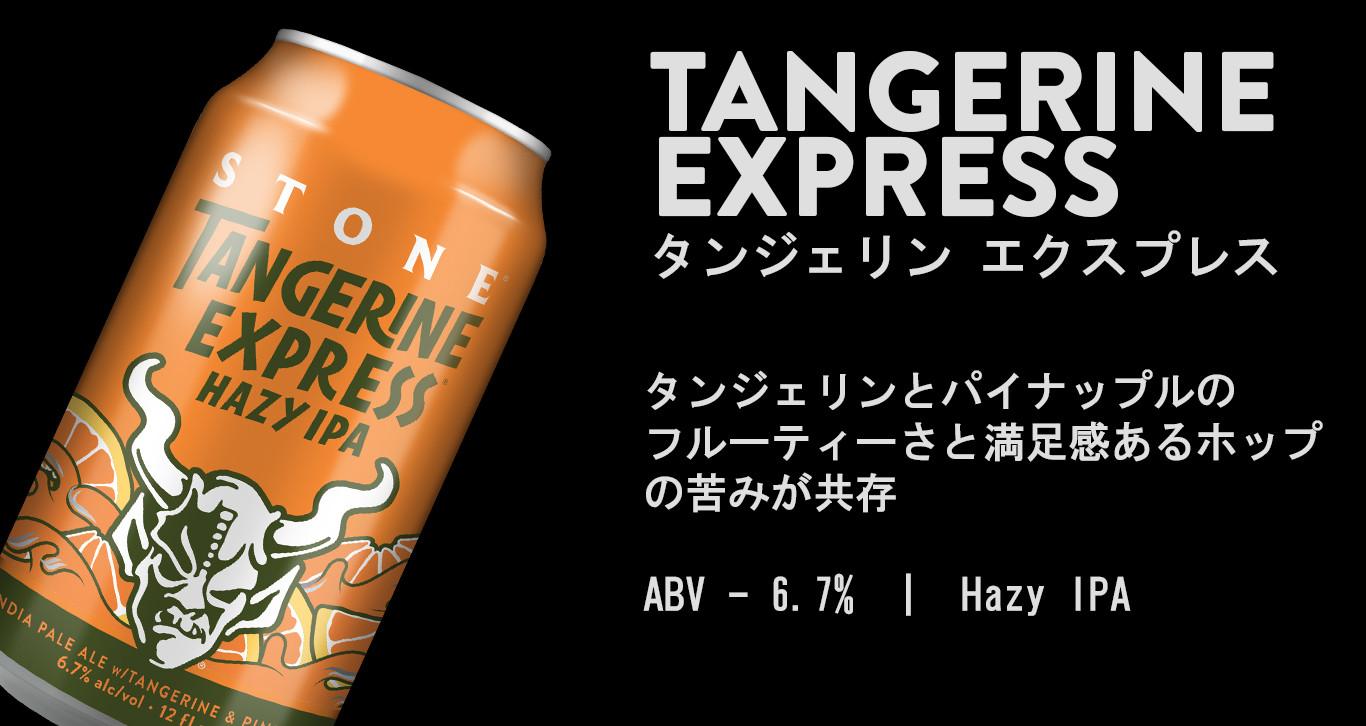 Tangerine Express.jpg