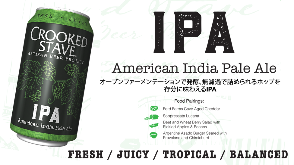 Crooked Stave IPA.png