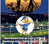 Афиша Велоночи 23 авг_2019.jpg