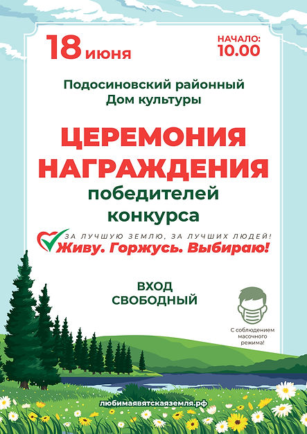 Афиша_Подосиновец.jpg