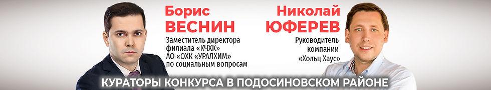 Ves_Uf_PODOSIN_1080х200 (2).jpg