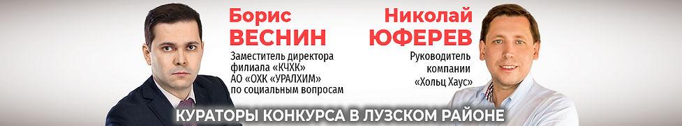 Ves_Uf_LUZ_1080х200.jpg