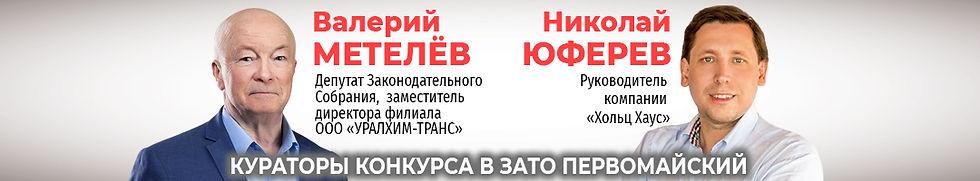 Met_Uf_PERV_1080х200 (3).jpg