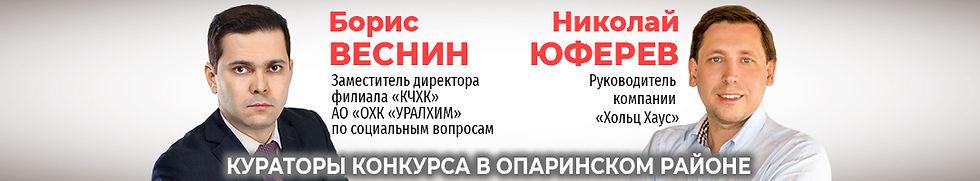 Ves_Uf_OPAR_1080х200.jpg
