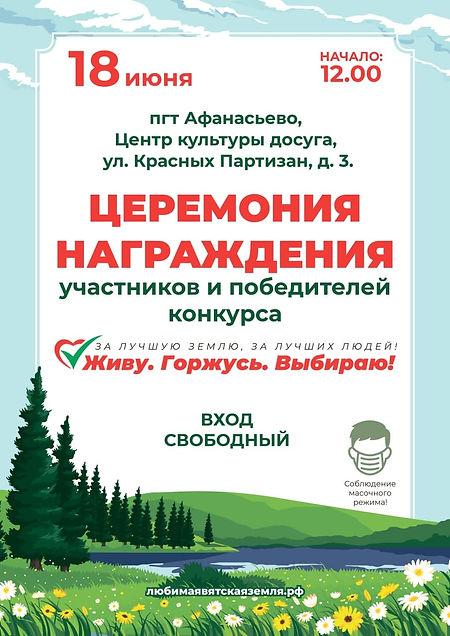 афанасьево.jpg