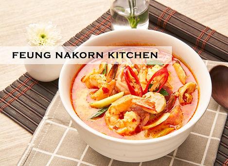 Thaifood_feungnakorn08.jpg