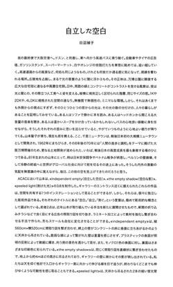 カタログ / The Catalogue