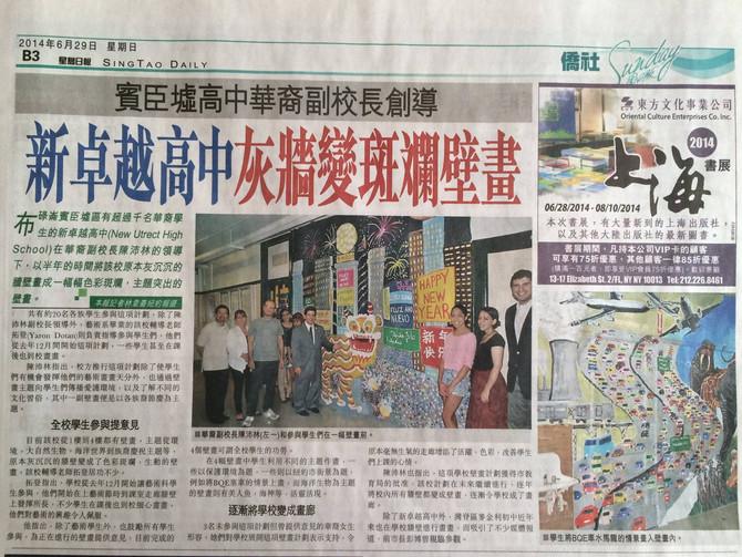 Sing Tao Daily reports on Yaron Dotan's Mural Program