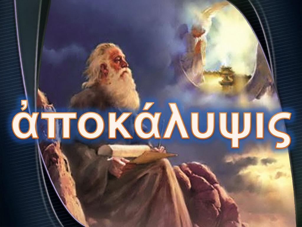 7 церквей Апокалипсиса