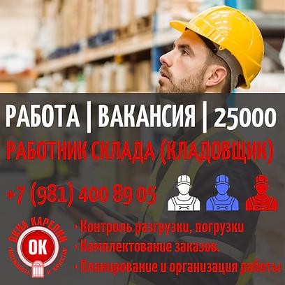 РАБОТА, копия (3).png