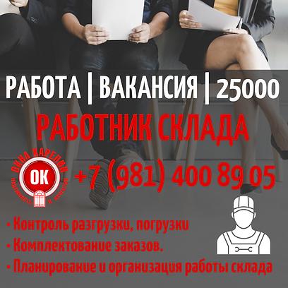 РАБОТА, копия (4).png