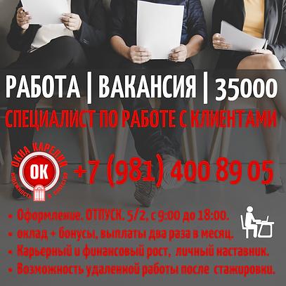 РАБОТА, копия.png