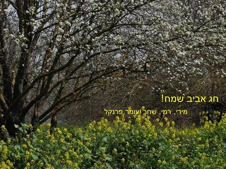 אביב בימי קורונה