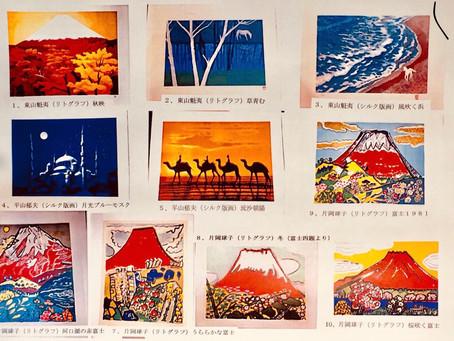 日本画巨匠の偽版画