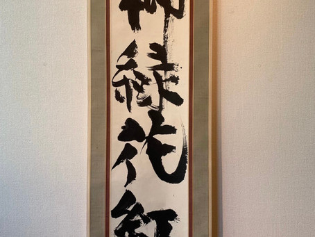 棟方志功の書 柳緑花紅(やなぎはみどり はなはくれない)