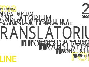 Літературно-перекладацький фестиваль TRANSLATORIUM пройде онлайн