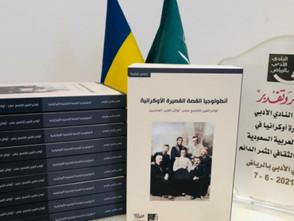 У Саудівській Аравії видали українські новели арабською мовою