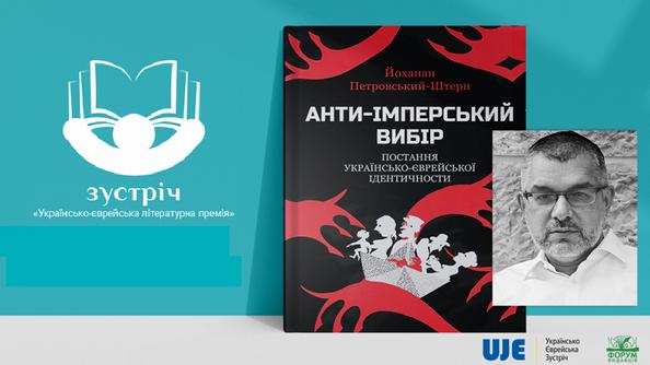 Українсько-єврейська премія «Зустріч» визначилася з цьогорічним лауреатом