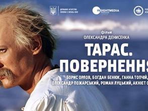 У прокат виходить український фільм про Тараса Шевченка