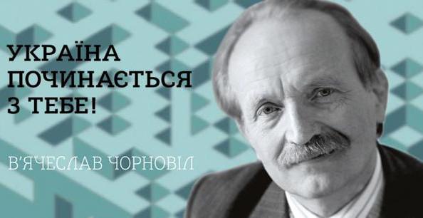За премію імені В'ячеслава Чорновола поборються 15 робіт