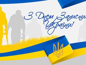 Зі святом, наші герої! Слава Україні!